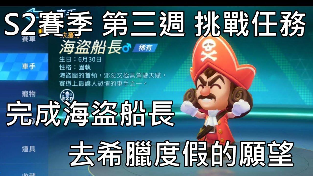 跑跑卡丁車 Rush+ S2 挑戰任務 完成海盜船長去希臘度假的願望