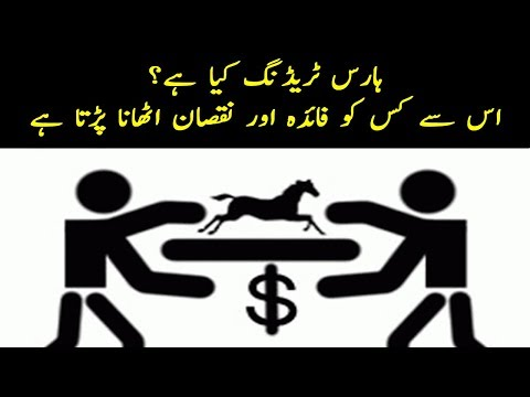 What Is Horse Trading ???