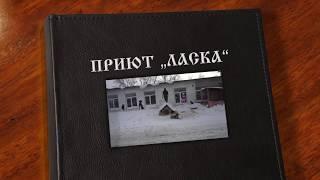"Приют для животных ""Ласка"" г.Барнаул"