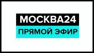 Фото Новости прямой эфир – Москва 24  Москва 24 онлайн