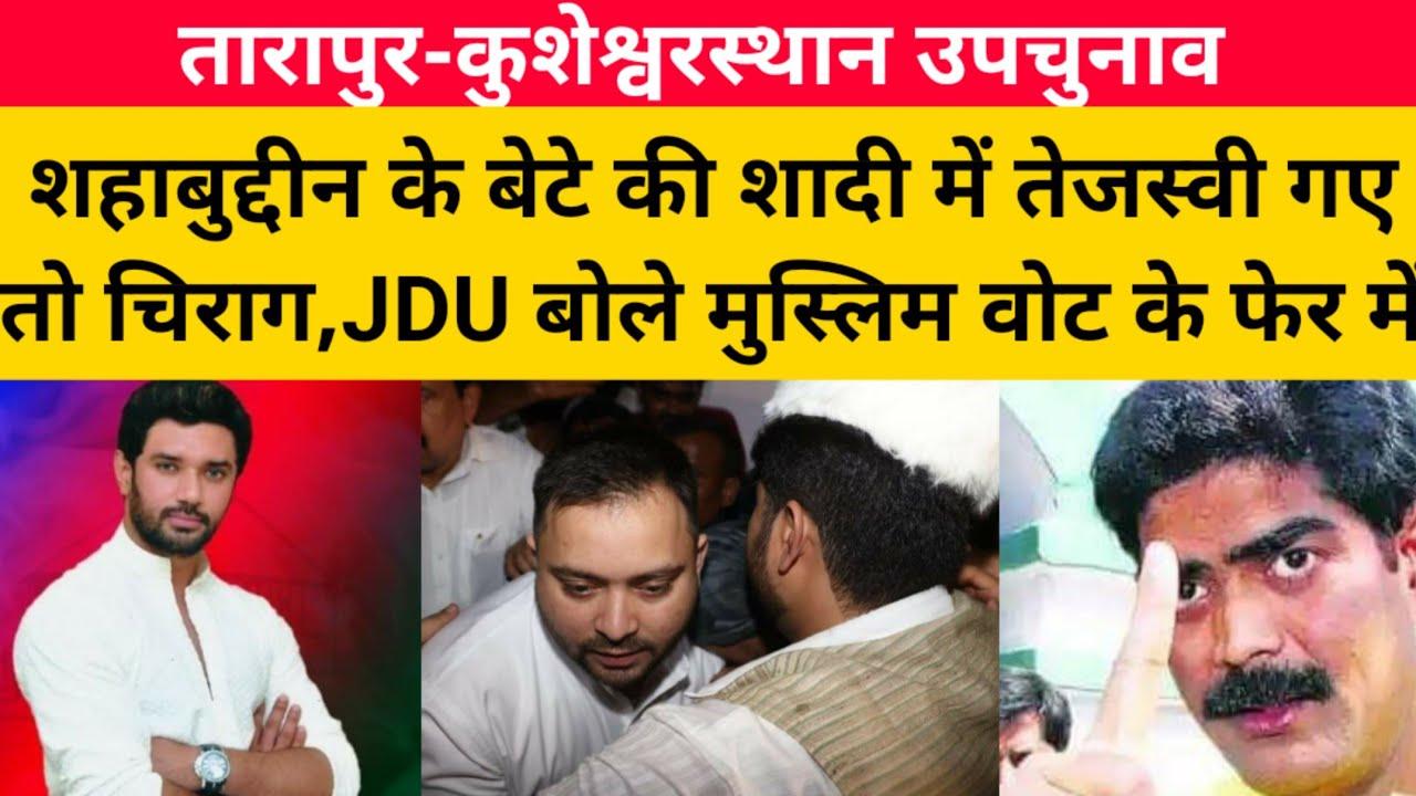 शहाबुद्दीन : के बेटे की शादी में तेजस्वी गए तो चिराग व JDU के नेता बोले मुस्लिम वोट के फेर में गए थे