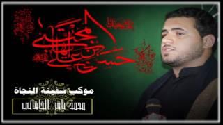 ملا محمد باقر الخاقاني || مسموم قد مات محمد  || شهادة الرسول الأعظم 1438 || موكب سفينة النجاة