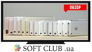 Когда продавать и покупать iPhone ? Soft Club