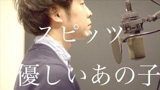 スピッツ - 優しいあの子(NHK連続テレビ小説「なつぞら」主題歌)Yo1ko2 cover