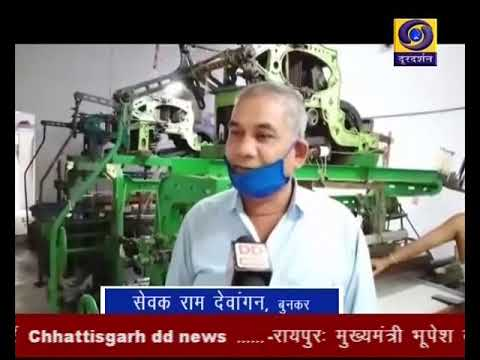 Raipur : National Handloom Day