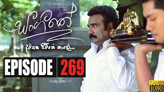 Sangeethe | Episode 269 20th February 2020 Thumbnail