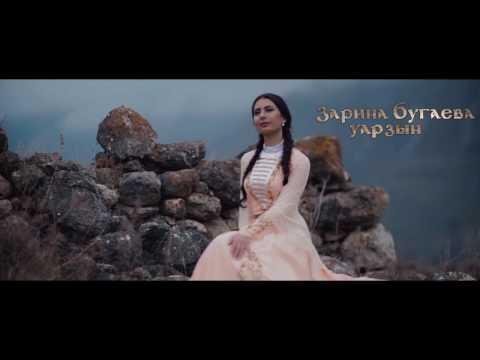 Зарина Бугаева - Уаржын (petrucho film pro)