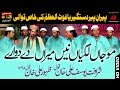 Download Mojan Lagiyan Ne Miran De Duware - Sharafat Ali Khan Qawwal - New Qawwali 2017 MP3 song and Music Video
