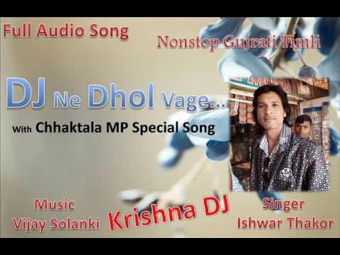Dj Ne Dhol Wage Nonstop Gujrati Hit Timli-Ishwar Thakor !!