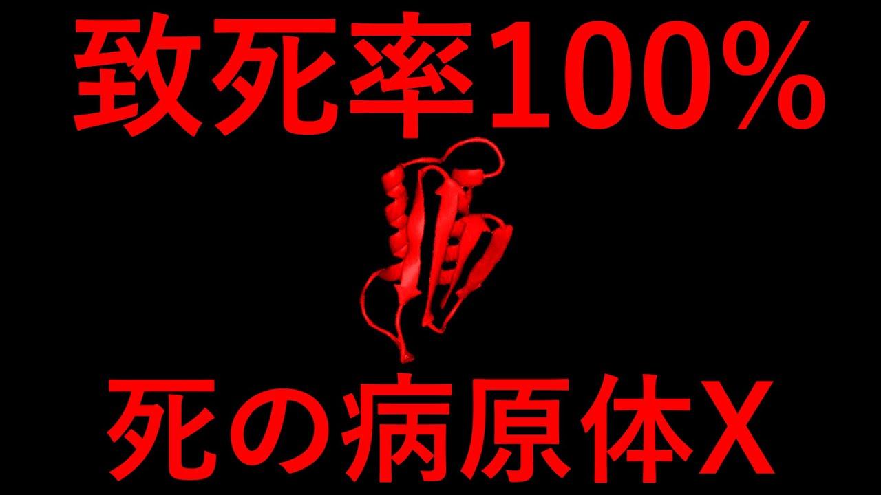 【科学ミステリー】死の病原体Xの正体とは...【致死率100%】