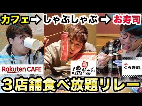 【食べ放題リレー】3店舗回ってぴったり1万円分食べきれるか?