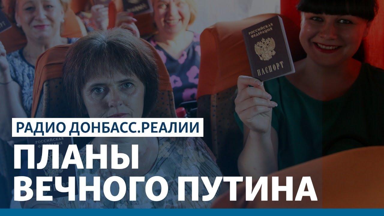 Зачем Путин заставил голосовать Донбасс? | Радио Донбасс Реалии