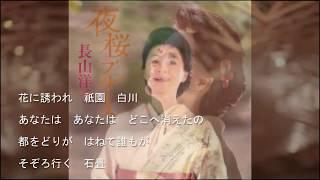 夜桜ブルース/長山洋子Cover:sasaki 長山洋子 検索動画 12