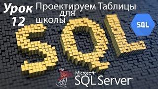 SQL Урок 12 | Проектируем таблицы для Школьной БД | Для Начинающих