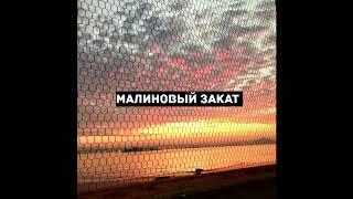 LVNX Малиновый закат