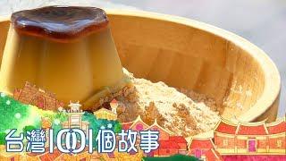 創意麵茶剉冰 成功跳脫傳統框架 part2 台灣1001個故事