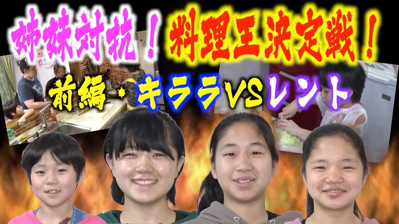 【ガチ対決】姉妹対抗!料理王決定戦!前編・キララ&レント