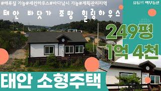 (매물109)  태안 바닷가 조망 저렴한 소형주택