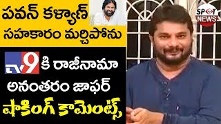 TV9 Jaffer Words About Pawan Kalyan | Senior Journalist Jaffer Resigns TV9 | Spot News