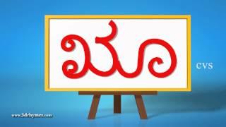 Learn Kannada Alphabet Vowels - 3D Animation Learn to write kannada Alphabets thumbnail