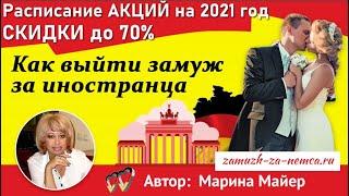 💖💖РАСПИСАНИЕ АКЦИЙ проекта \
