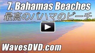 7-最高のバハマのビーチ波 DVD リラクゼーション自然動画リラックス海ビーチの音 - Bahamas Beaches Waves DVD Nature Video ocean sounds