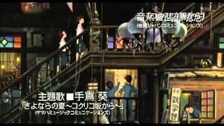 Studio Ghibli - La colline aux coquelicots (Kokuriko Zaka Kara) - Bande annonce JAP [VO|SD]