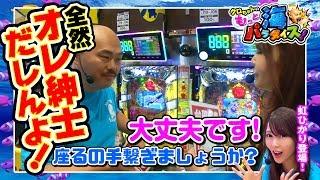 クロちゃんのもっと海パラダイス【#9(1/4)オレ紳士だしんよ!】