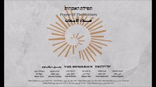 Yael Deckelbaum - Prayer Of the Mothers