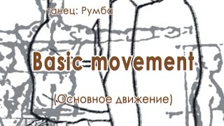 001 Basic Movement Rumba (Основное движение в танце Румба)
