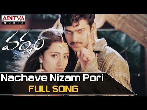 Nachave Nizam Pori Full Song - Varsham Movie Songs - Prabhas, Trisha