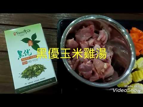 黑优玉米鸡汤