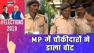 MP: चौकीदारों ने डाला वोट कहा, 'चौकीदारों पर बहुत बड़ा जिम्मा, हम देश के है रक्षक' | 2019 Elections