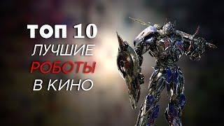 ТОП-10   ЛУЧШИЕ РОБОТЫ В КИНО