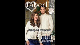 Обзор 16 каталога Faberlic:) ВОТ ЭТО НОВОСТИ!!!