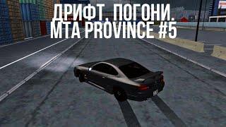 MTA PROVINCE #5. Nissan Silvia s15 дрифт, шашки , погони.