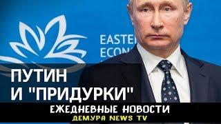 Путин не сдержал эмоций на публике