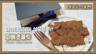 [파베초콜릿]_발렌타인데이 초콜릿 만들기:: 초보도 가…