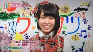 2016年6月24日、テレビ和歌山「ワンカツ」にAKB48・チーム8 和歌山県代...