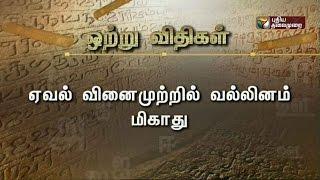 Mozhi Arivom (23/05/2016) | Puthiyathalaimurai TV