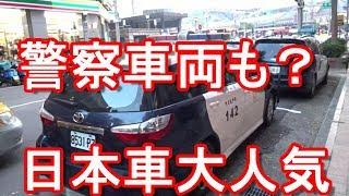 台湾・台中・台湾の日本車人気!警察車両も日本車!Japanese cars in Tai