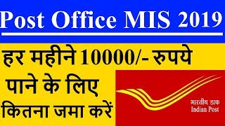 POST OFFICE MIS SCHEME IN HINDI 2019 ACCOUNT | POST OFFICE MONTHLY INCOME SCHEME INTEREST RATE 2019
