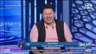 اختلاف كبير في وجهات النظر بين إبراهيم سعيد ورضا عبد العال حول آداء محمد حسن وفرجاني ساسي