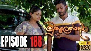Muthulendora | Episode 188 19th January 2021 Thumbnail