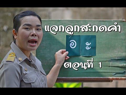 ครูนกเล็ก สอนภาษาไทยแบบแจกลูกสะกดคำ ตอนที่ 1 สระอะ