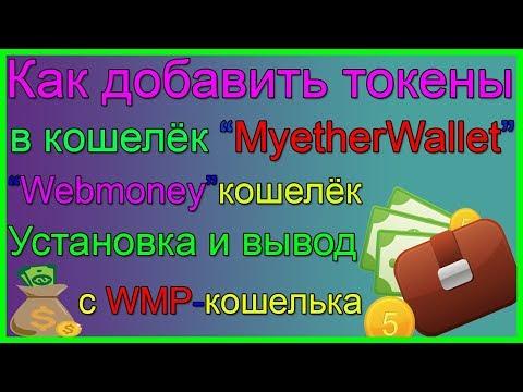 Как добавить токены в кошелёк MyetheWallet.Webmoney,Обзор кошелька WMP и вывод с него.