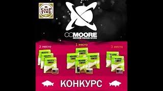Результаты конкурса CCMOORE