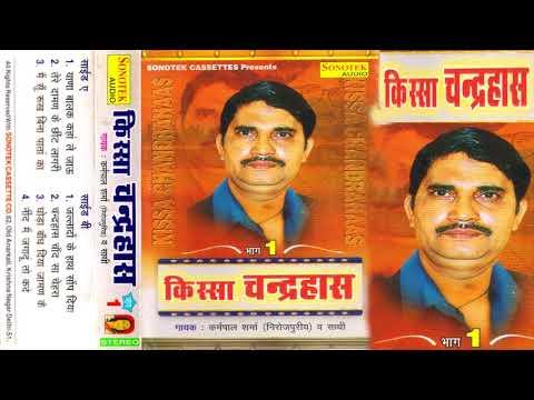 किस्सा चन्द्रहास   Karampal Sharma   Kissa Chandrahas   Superhit Haryanvi Kissa   Maina Audio