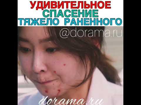Удивительное спасение тяжело раненого Дорама «Учитель Ким, доктор-романтик»