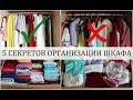 Как организовать ШКАФ и ЯЩИКИ для хранения одежды